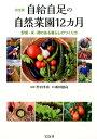 自給自足の自然菜園12カ月 野菜・米・卵のある暮らしのつくり方 [ 新田穂高 ]