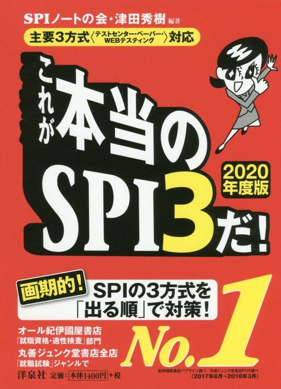 これが本当のSPI3だ!(2020年度版) 主要3方式〈テストセンター・ペーパー・WEBテステ [ SPIノートの会 ]