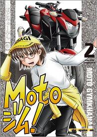 Motoジム!(2) (Motor Magazine Mook) [ ばどみゅーみん ]