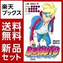 BORUTO-NARUTO NEXT G 1-5巻セット