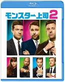 モンスター上司2【Blu-ray】