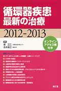 循環器疾患最新の治療(2012-2013)
