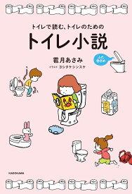 トイレで読む、トイレのためのトイレ小説 ふた巻きめ [ 雹月 あさみ ]