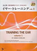 イヤー・トレーニング(vol.1)改訂版