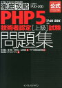 PHP5技術者認定「上級」試験問題集 試験番号PJ0-200 (ITプロ/ITエンジニアのための徹底攻略) [ 鈴木憲治 ]