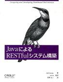 JavaによるRESTfulシステム構築