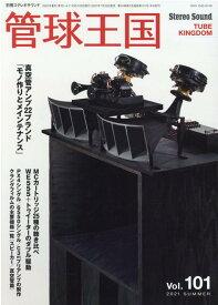 季刊管球王国(Vol.101) (別冊ステレオサウンド)