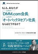 もしも、あなたが「DMM.com会長」「オートバックスセブン社長」ならばどうする