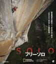 フリーソロ【Blu-ray】 [ アレックス・オノルド ]