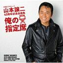 山本譲二 45周年記念全曲集『俺の指定席』 [ 山本譲二 ]
