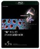 "NHKスペシャル 人体 神秘の巨大ネットワーク 第5集 ""脳""すごいぞ!ひらめきと記憶の正体【Blu-ray】"