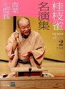 桂枝雀名演集(第2シリーズ 第2巻) 青菜 (小学館DVD book) [ 桂枝雀(2代目) ]