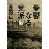 憂鬱なる党派(下) (河出文庫)