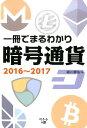 一冊でまるわかり暗号通貨(2016〜2017) [ 森川夢佑斗 ]