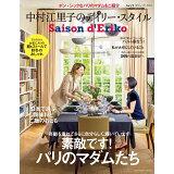 セゾン・ド・エリコ(Vol.11) 素敵です!パリのマダムたち/日本で選ぶ調味料とご飯のおとも (Fusosha mook)