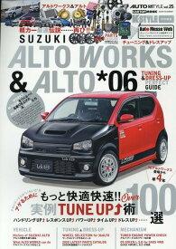 スズキアルトワークス&アルト(06) チューニング&ドレスアップガイド (CARTOP MOOK AUTO STYLE Kスタイル特別)