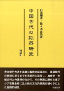 中国古代の鉄器研究