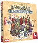 タリスマン:伝説の勇者たち 日本語版