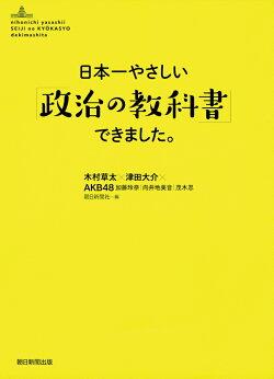 日本一やさしい「政治の教科書」できました