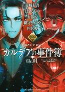 FGOミステリー小説アンソロジー カルデアの事件簿 file.01