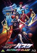 舞台「黒子のバスケ」ULTIMATE-BLAZE【Blu-ray】