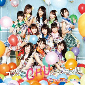 コングラCHUレーション!!!! (Type-A CD+Blu-ray) [ SUPER☆GiRLS ]