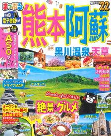まっぷる 熊本・阿蘇 黒川温泉・天草'22 (まっぷるマガジン)