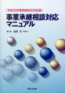 事業承継相談対応マニュアル(平成30年度税制改正対応版)