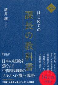 はじめての課長の教科書 新版 [ 酒井穣 ]