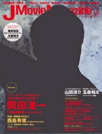 J Movie Magazine(vol.03(2015)) 映画を中心としたエンターテインメントビジュアルマガ 岡田准一『図書館戦争THE LAST MISSION』 (パーフェクトメモワール)
