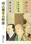 岡山蘭学の群像(1)