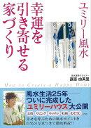 【バーゲン本】ユミリー風水幸運を引き寄せる家づくり