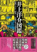 【バーゲン本】井上洋介図鑑