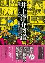 【バーゲン本】井上洋介図鑑 (らんぷの本) [ 松本 育子 編 ]