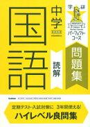 中学国語読解〔新装版〕
