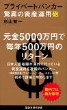 プライベートバンカー驚異の資産運用砲 (講談社現代新書)