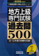 地方上級 専門試験 過去問500[2022年度版]