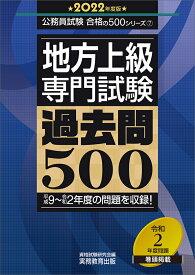 地方上級 専門試験 過去問500[2022年度版] (「合格の500/合格の350」シリーズ) [ 資格試験研究会 ]
