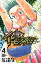 ハリガネサービスACE(4) (少年チャンピオンコミックス) [ 荒達哉 ]