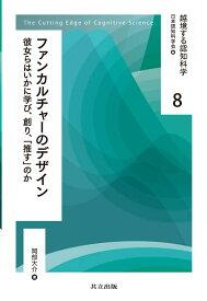 ファンカルチャーのデザイン 彼女らはいかに学び,創り,「推す」のか (越境する認知科学 8) [ 日本認知科学会 ]