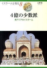 4億の少数派 南アジアのイスラーム (イスラームを知る) [ 山根聡 ]