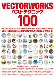 VECTORWORKSベストテクニック100 [ 高原健一郎 ]