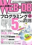 WEB+DB PRESS(Vol.44)