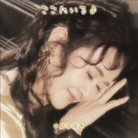 ここにいるよ (初回盤 2CD+DVD) [ 中島みゆき ]