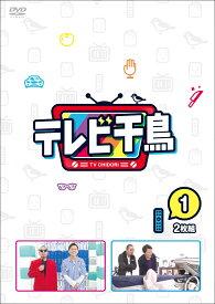 テレビ千鳥 vol.1 [ 千鳥 ]