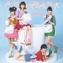 ペラペラペラオ(通常盤Type-A)(CD+DVD)