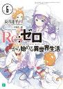 Re:ゼロから始める異世界生活(6) [ 長月達平 ]