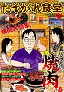 たそがれ食堂(vol.13)
