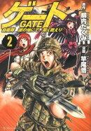 ゲート(2)