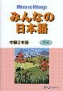 みんなの日本語中級1 本冊 [ スリーエーネットワーク ]